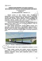 Пример выполнения курсового проекта металлического моста с  Пример выполнения курсового проекта металлического моста с ортотропными плитами в autodesk revit