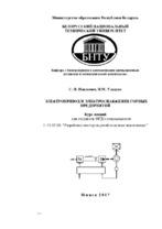 Электропривод и автоматизация промышленных установок и  Электропривод и электроснабжение горных предприятий Электронный ресурс