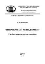Методические указания и методические пособия Финансовый менеджмент