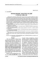 Использование S-FUNCTION BUILDER в MATLAB/SIMULINK